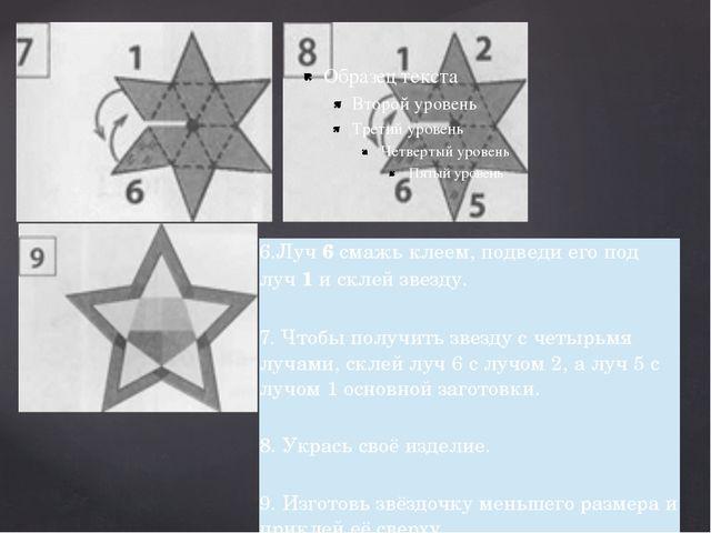 6.Луч6смажь клеем, подведи его под луч1исклейзвезду. 7.Чтобы получить звезду...