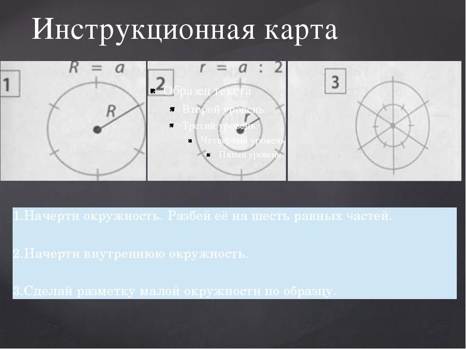 Инструкционная карта 1.Начертиокружность. Разбей её на шесть равныхчастей. 2....