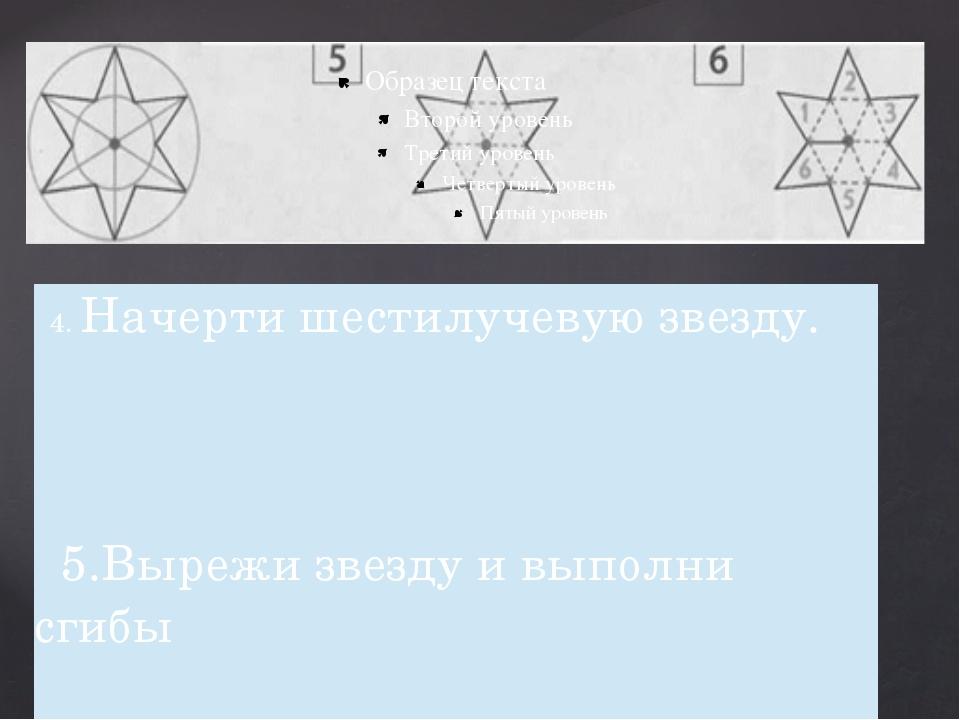 4.Начертишестилучевуюзвезду. 5.Вырежи звезду и выполни сгибы по образцу. 6.С...