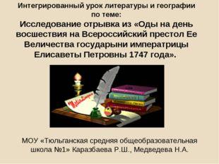Интегрированный урок литературы и географии по теме: Исследование отрывка из