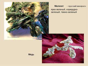 Малахит ярко-зеленый, изумрудно-зеленый, темно-зеленый Медь - «русский минерал»