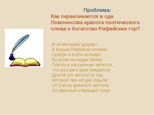 И се Минерва ударяет В верьхи Рифейски копием; Сребро и злато истекает Во все