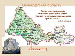 Оренбургская область Соль-Илецк Среди всех природных минеральных солей, сама