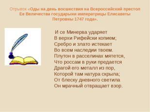 Отрывок «Оды на день восшествия на Всероссийский престол Ее Величества госуда