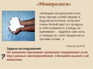 «Илецкая натуральная соль, всех прочих солей тверже и, будучи истолчена, полу
