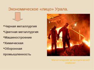 Экономическое «лицо» Урала. Черная металлургия Цветная металлургия Машиностро