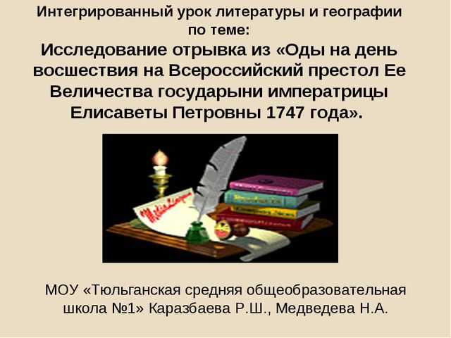 Интегрированный урок литературы и географии по теме: Исследование отрывка из...