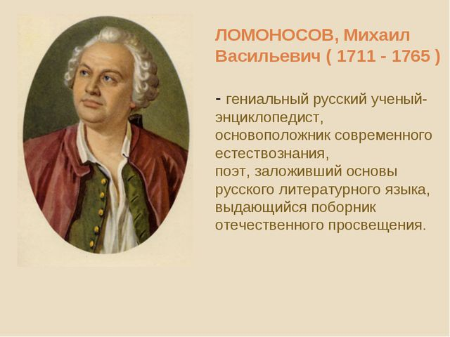 ЛОМОНОСОВ, Михаил Васильевич ( 1711 - 1765 ) - гениальный русский ученый-энци...