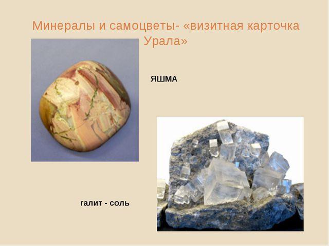 ЯШМА галит - соль Минералы и самоцветы- «визитная карточка Урала»