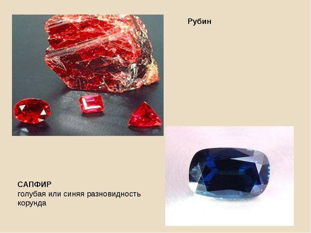 Рубин САПФИР голубая или синяя разновидность корунда