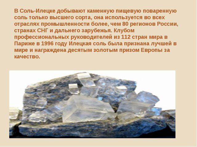 В Соль-Илецке добывают каменную пищевую поваренную соль только высшего сорта,...