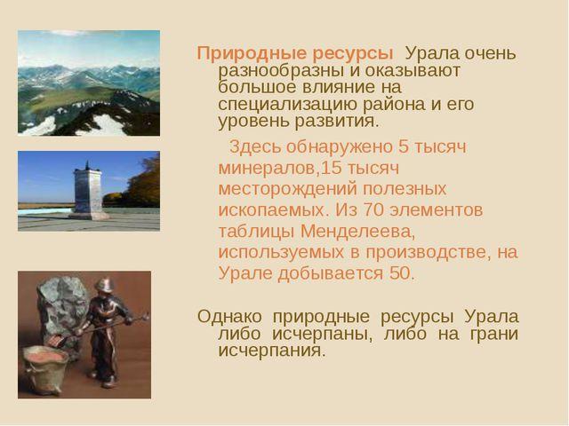 Природные ресурсы Урала очень разнообразны и оказывают большое влияние на сп...