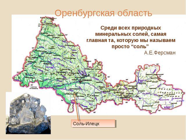 Оренбургская область Соль-Илецк Среди всех природных минеральных солей, сама...