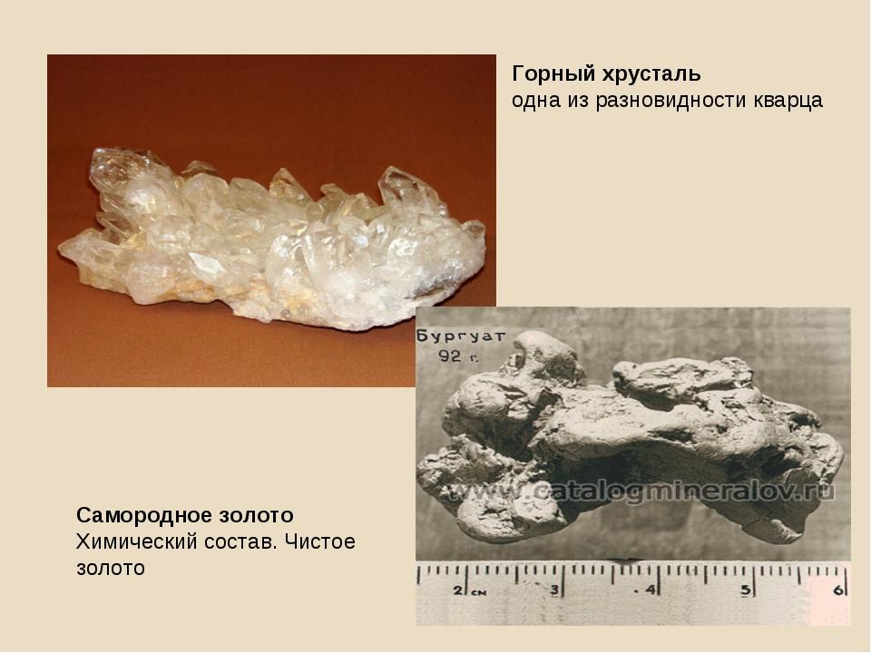 Горный хрусталь одна из разновидности кварца Самородное золото Химический сос...