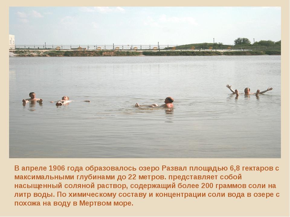 В апреле 1906 года образовалось озеро Развал площадью 6,8 гектаров с максимал...