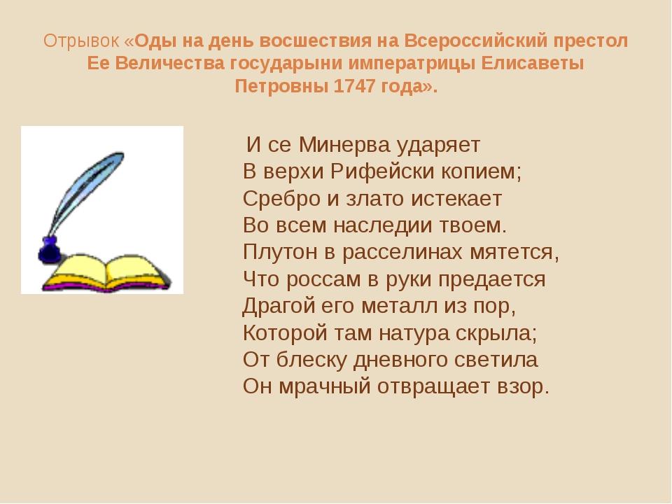 Отрывок «Оды на день восшествия на Всероссийский престол Ее Величества госуда...