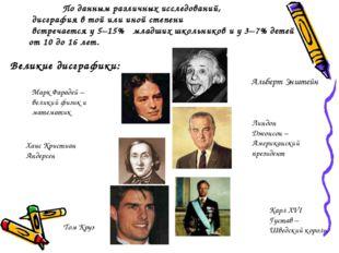 Альберт Энштейн Великие дисграфики: Марк Фарадей – великий физик и математик