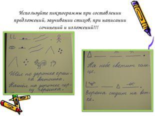 Используйте пиктограммы при составлении предложений, заучивании стихов, при н