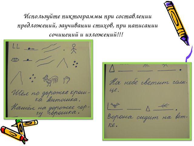 Используйте пиктограммы при составлении предложений, заучивании стихов, при н...