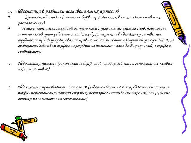 3. Недостатки в развитии познавательных процессов Зрительный анализ (смешение...