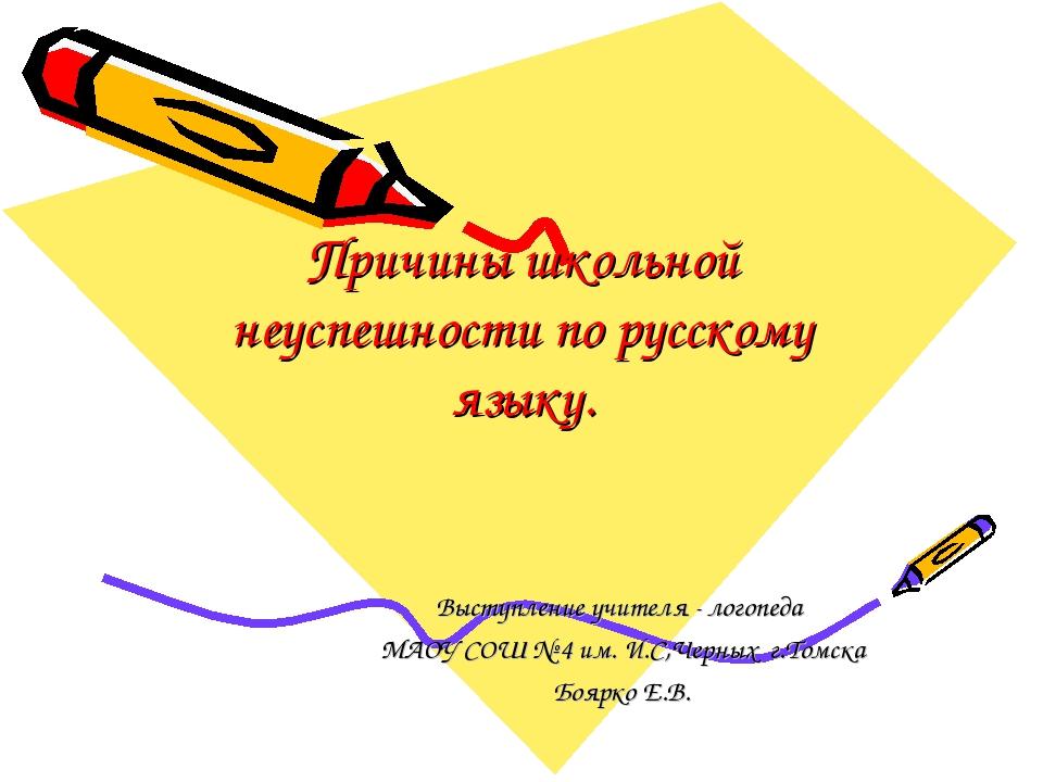 Причины школьной неуспешности по русскому языку. Выступление учителя - логопе...