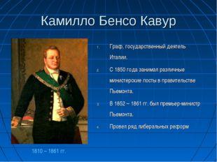 Камилло Бенсо Кавур Граф, государственный деятель Италии. С 1850 года занимал