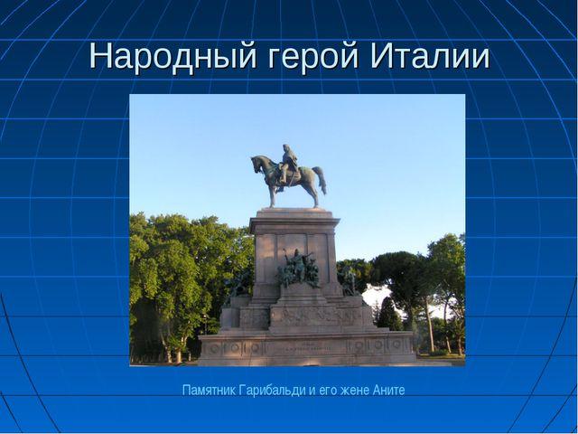 Народный герой Италии Памятник Гарибальди и его жене Аните