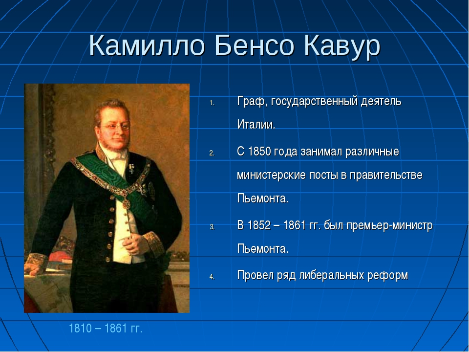 Камилло Бенсо Кавур Граф, государственный деятель Италии. С 1850 года занимал...