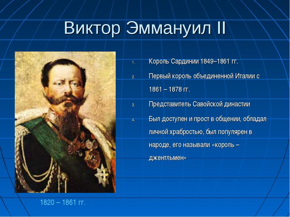 Виктор Эммануил II Король Сардинии 1849–1861 гг. Первый король объединенной И...