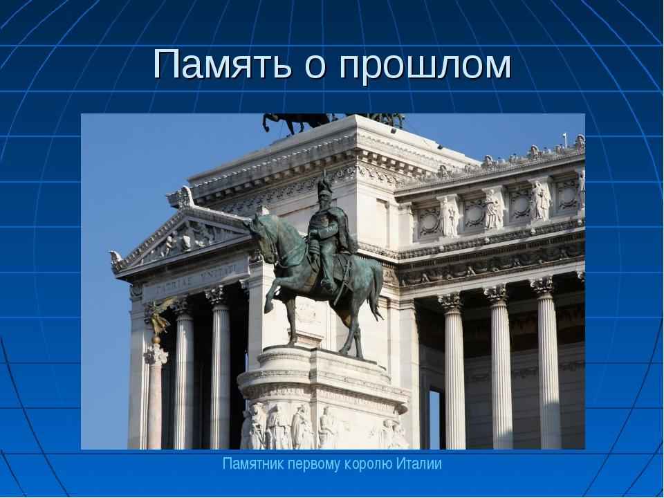 Память о прошлом Памятник первому королю Италии