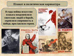 : « Плакат и политическая карикатура В годы войны искусство плаката воодушевл