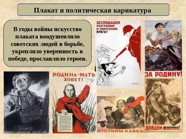 : « Плакат и политическая карикатура В годы войны искусство плаката воодушевл...
