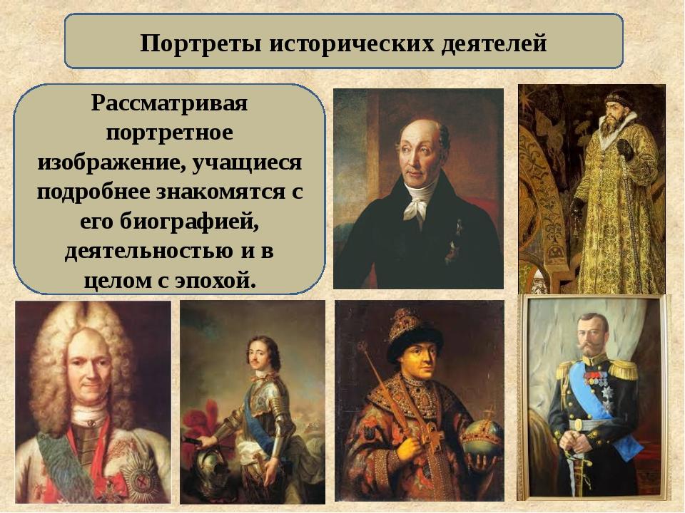Портреты исторических деятелей Рассматривая портретное изображение, учащиес...