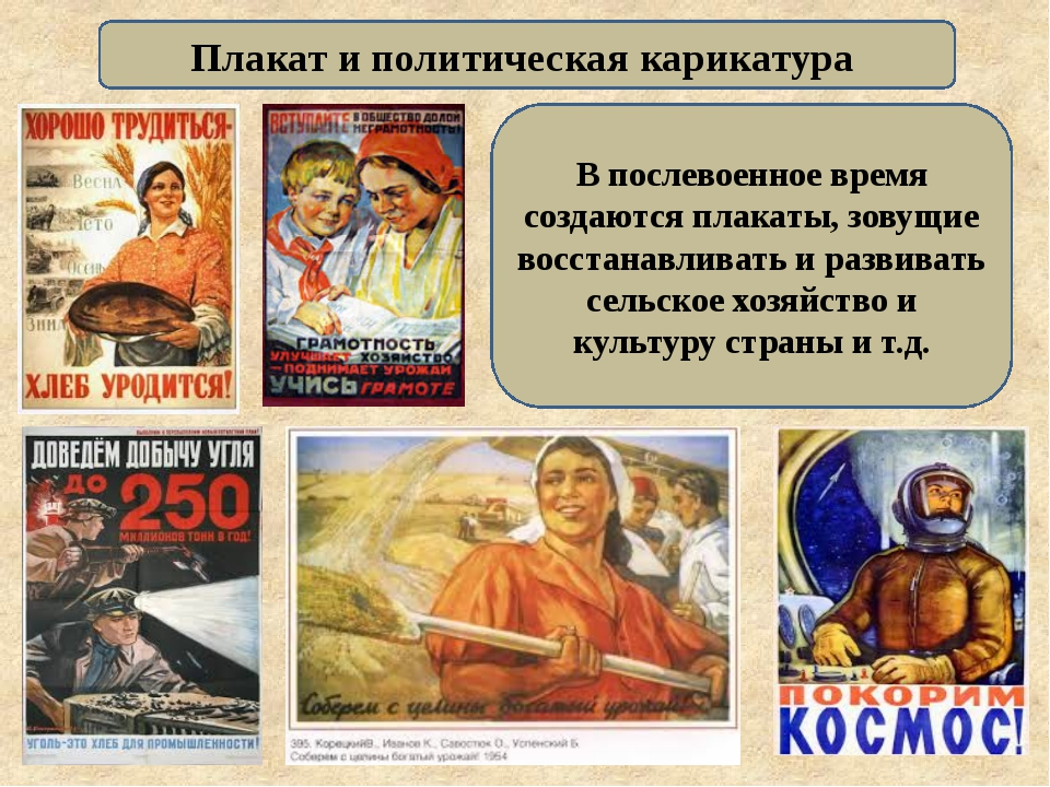 Плакат и политическая карикатура В послевоенное время создаются плакаты, зову...