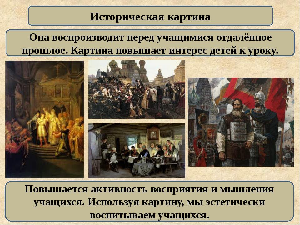 Историческая картина Она воспроизводит перед учащимися отдалённое прошлое. Ка...