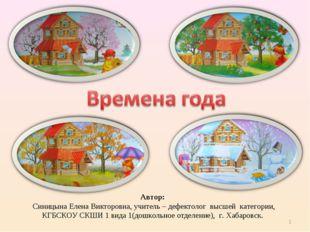 Автор: Синицына Елена Викторовна, учитель – дефектолог высшей категории, К