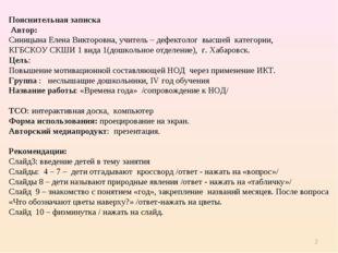 Пояснительная записка Автор: Синицына Елена Викторовна, учитель – дефектолог
