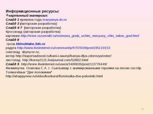 Информационные ресурсы: картинный материал: Слайд 1 времена года manyanya-dv.