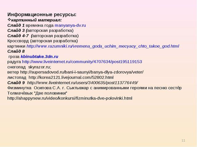 Информационные ресурсы: картинный материал: Слайд 1 времена года manyanya-dv....