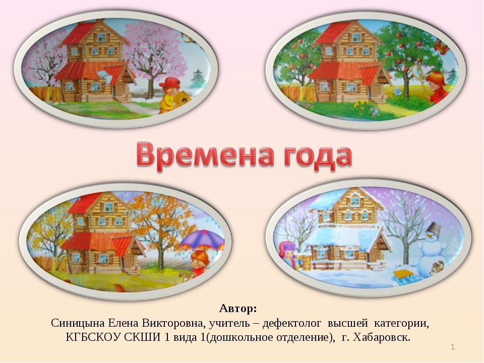 Автор: Синицына Елена Викторовна, учитель – дефектолог высшей категории, К...