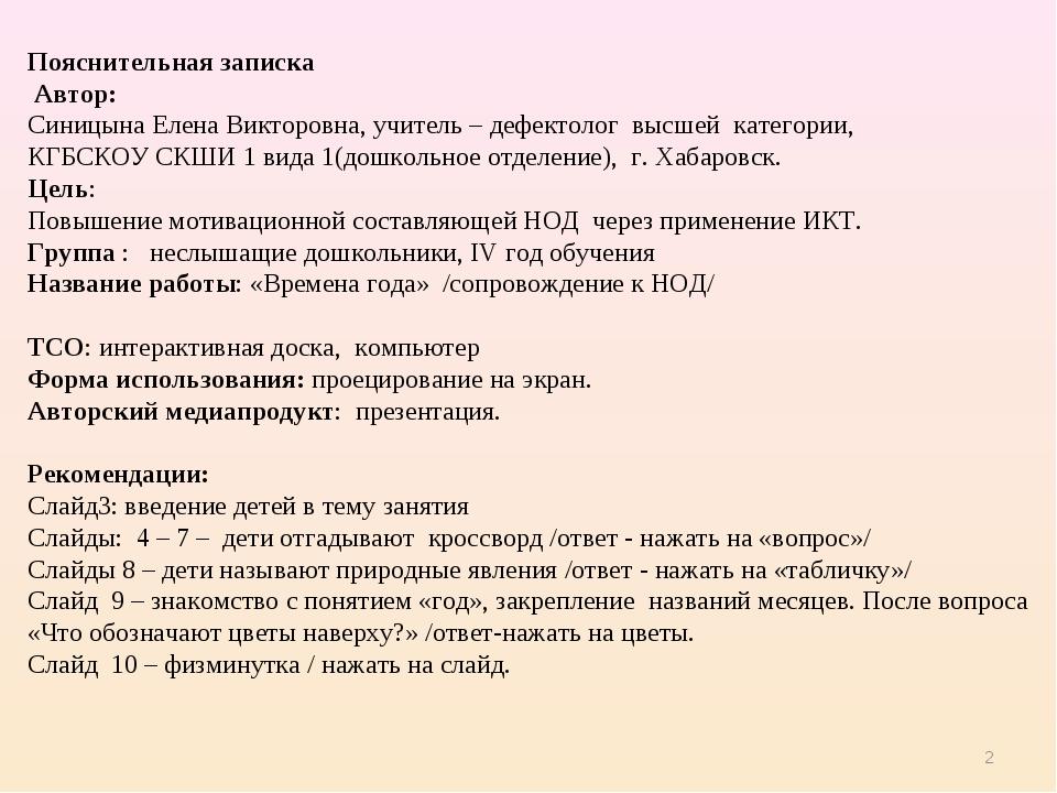 Пояснительная записка Автор: Синицына Елена Викторовна, учитель – дефектолог...