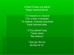 4.Лежит Егорка под межой, Накрыт зеленой фатой. 5.Спозаранку за окошком Стук