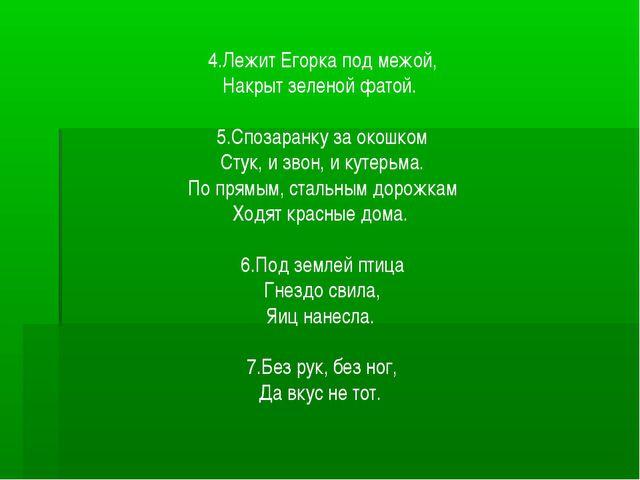 4.Лежит Егорка под межой, Накрыт зеленой фатой. 5.Спозаранку за окошком Стук...