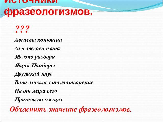 Источники фразеологизмов. ??? ??? Авгиевы конюшни Ахиллесова пята Яблоко р...