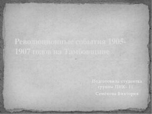 Подготовила студентка группы ПНК- 11 Семёнова Виктория Революционные события