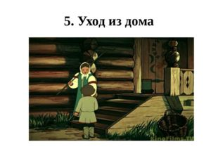 5. Уход из дома