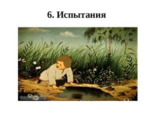 6. Испытания