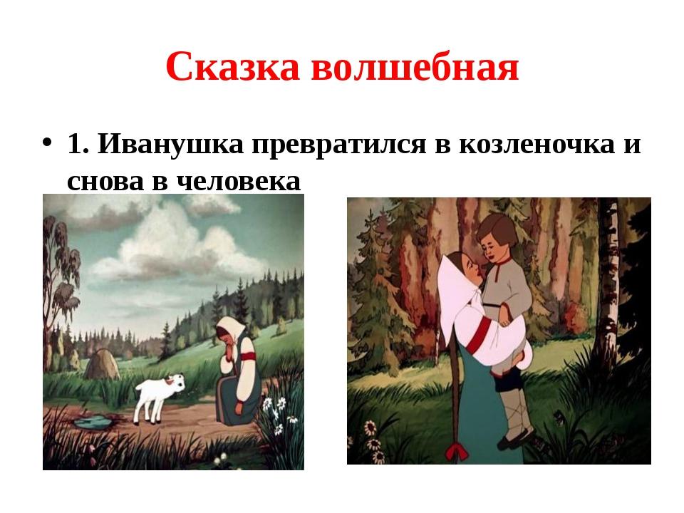 Сказка волшебная 1. Иванушка превратился в козленочка и снова в человека
