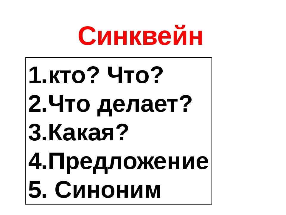 Синквейн 1.кто? Что? 2.Что делает? 3.Какая? 4.Предложение 5. Синоним