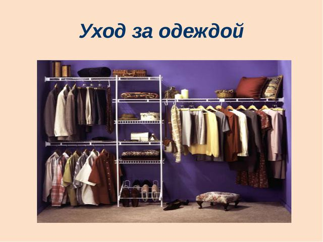 Уход за одеждой